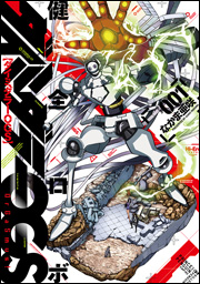 健全ロボ ダイミダラーOGS 1巻