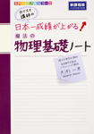 カリスマ講師の 日本一成績が上がる魔法の物理基礎ノート