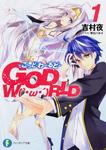 GOD W(`・ω・´)RLD 1 −ごっど・わーるど−