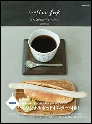 みんなのコーヒーブック with bread