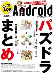 ファミ通App NO.009 Android