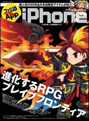 ファミ通App NO.010 iPhone