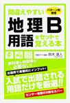 パターン別整理 間違えやすい地理B用語をセットで覚える本