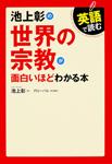 英語で読む 池上彰の世界の宗教が面白いほどわかる本