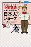 デイビッド・セインの中学英語で楽しむ世界の日本人ジョーク