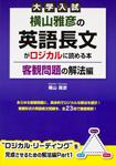 大学入試 横山雅彦の英語長文がロジカルに読める本 客観問題の解法編