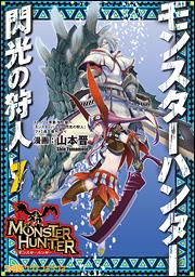 モンスターハンター 閃光の狩人(7)