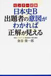 センター試験 日本史B 出題者の意図がわかれば正解が見える