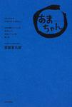 NHK連続テレビ小説「あまちゃん」完全シナリオ集 第2部