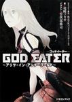 GOD EATER 〜アリサ・イン・アンダーワールド〜