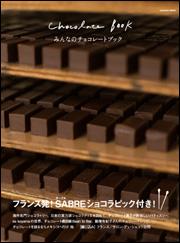 みんなのチョコレートブック フランス発! SABREショコラピック付き!