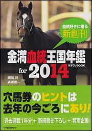 金満血統王国年鑑 for 2014