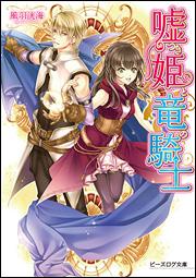 嘘つき姫と竜の騎士