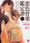 恋色骨董鑑定譚 〜アンティーク・キャラメリゼ〜