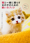 猫と一緒に暮らす女の子のための飼い方ブック