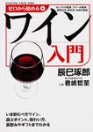 ゼロから始めるワイン入門