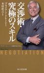交渉術・究極のスキル ブライアン・トレーシーの「成功するビジネス」
