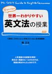 関先生が教える 世界一わかりやすい英文法の授業