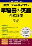 世界一わかりやすい 早稲田の英語 合格講座