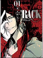 RACK‐13係の残酷器械‐ 1