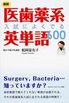 最新 医歯薬系入試によくでる英単語600