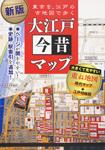 新版 大江戸今昔マップ