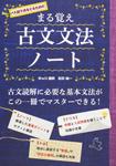 まる覚え 古文文法ノート