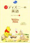 くまのプーさん CD付 ディズニーの英語[コレクション1]