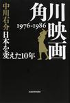 角川映画 1976‐1986 日本を変えた10年