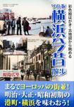 ワイド版 横浜今昔散歩