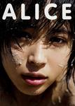 広瀬アリス写真集「ALICE」