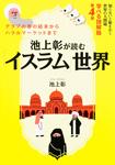 池上彰が読む「イスラム」世界 知らないと恥をかく世界の大問題 学べる図解版第4弾