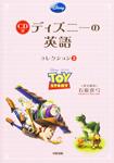 トイ・ストーリー/トイ・ストーリー2/トイ・ストーリー3 CD付 ディズニーの英語[コレクション3]