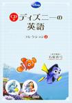 ファインディング・ニモ/モンスターズ・インク/リロ&スティッチ CD付 ディズニーの英語[コレクション2]