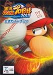 実況パワフルプロ野球2013 公式ガイドブック