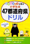 ご当地キャラと学ぶ 小学社会 47都道府県ドリル