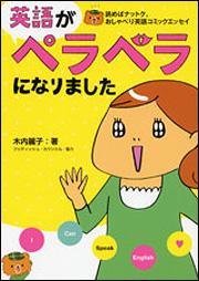 英語がペラペラになりました 読めばナットク、おしゃべり英語コミックエッセイ