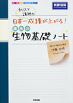 カリスマ講師の 日本一成績が上がる魔法の生物基礎ノート
