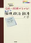 カリスマ講師の 日本一成績が上がる魔法の倫理、政治・経済ノート