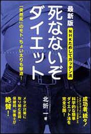 NHKためしてガッテン流 死なないぞダイエット 最新版 「突然死」のモト、ちょい太りも撃退!