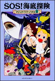 マジック・ツリーハウス 第5巻 SOS! 海底探険