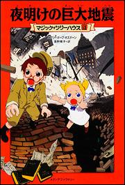 マジック・ツリーハウス 第12巻 夜明けの巨大地震