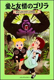 マジック・ツリーハウス 第13巻 愛と友情のゴリラ