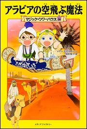 マジック・ツリーハウス 第20巻 アラビアの空飛ぶ魔法