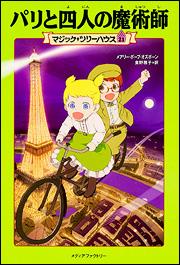 マジック・ツリーハウス 第21巻 パリと四人の魔術師
