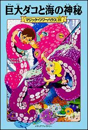 マジック・ツリーハウス 第25巻 巨大ダコと海の神秘