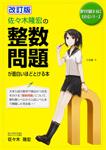 改訂版 佐々木隆宏の 整数問題が面白いほどとける本