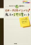 カリスマ講師の 日本一成績が上がる魔法の地理ノート