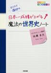 カリスマ講師の 日本一成績が上がる魔法の世界史ノート