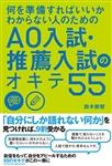 何を準備すればいいかわからない人のための AO入試・推薦入試のオキテ55
